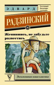 Радзинский Э.С. - Женившись, не забудьте развестись обложка книги