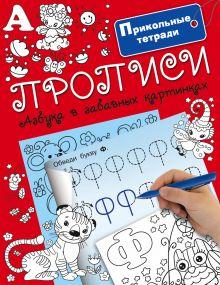 Горбунова И.В. - Прописи. Азбука в забавных картинках обложка книги