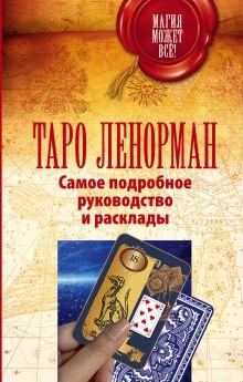 Лефевр Симона - Таро Ленорман. Самое подробное руководство и расклады обложка книги