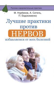 Норбеков М.С., Ситель А.Б., Евдокименко П.В. - Лучшие практики против нервов: избавляемся от всех болезней обложка книги