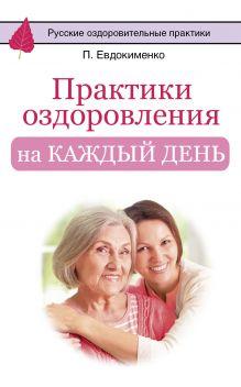 Евдокименко П.В. - Практики оздоровления на каждый день обложка книги
