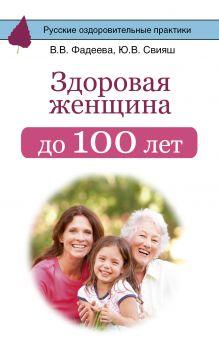 Здоровая женщина до 100 лет обложка книги