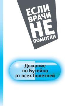 Бутейко К.П. - Дыхание по Бутейко от всех болезней обложка книги