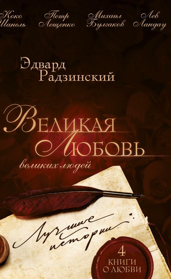 Великая любовь великих людей: лучшие истории