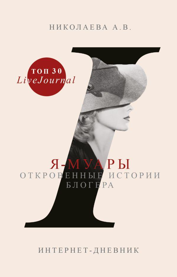 Я-муары. Откровенные истории блогера Николаева А.В.