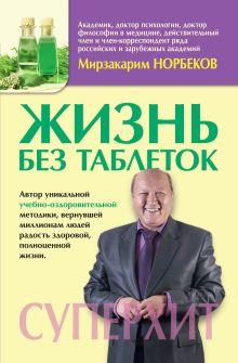 Норбеков М.С. - Жизнь без таблеток обложка книги