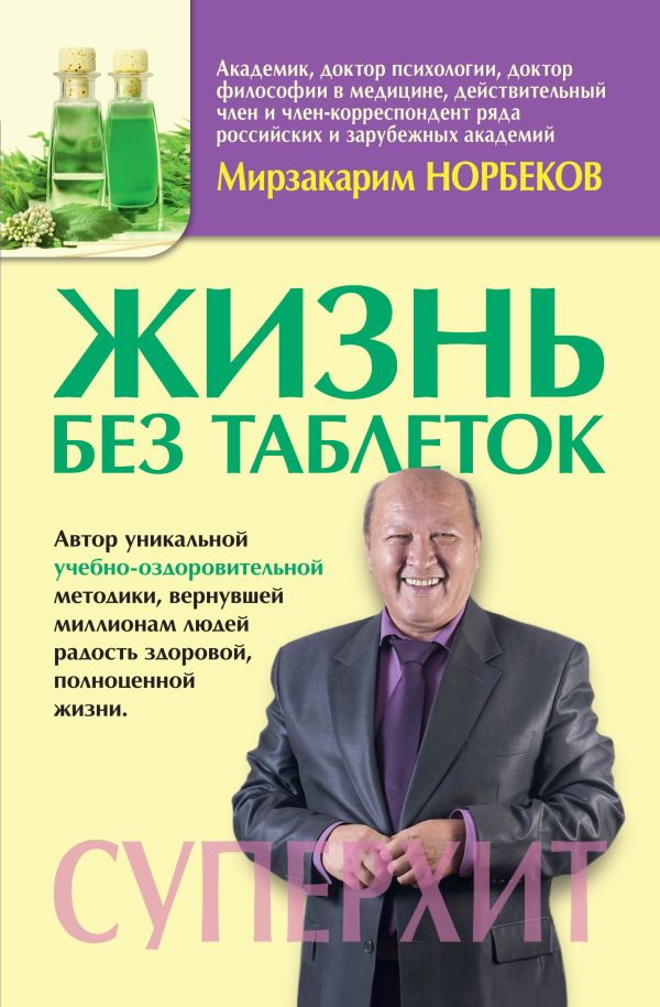 Жизнь без таблеток Норбеков М.С.