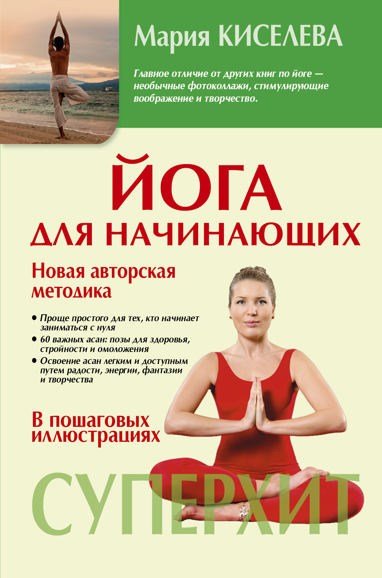Йога для начинающих ( Киселева М.  )