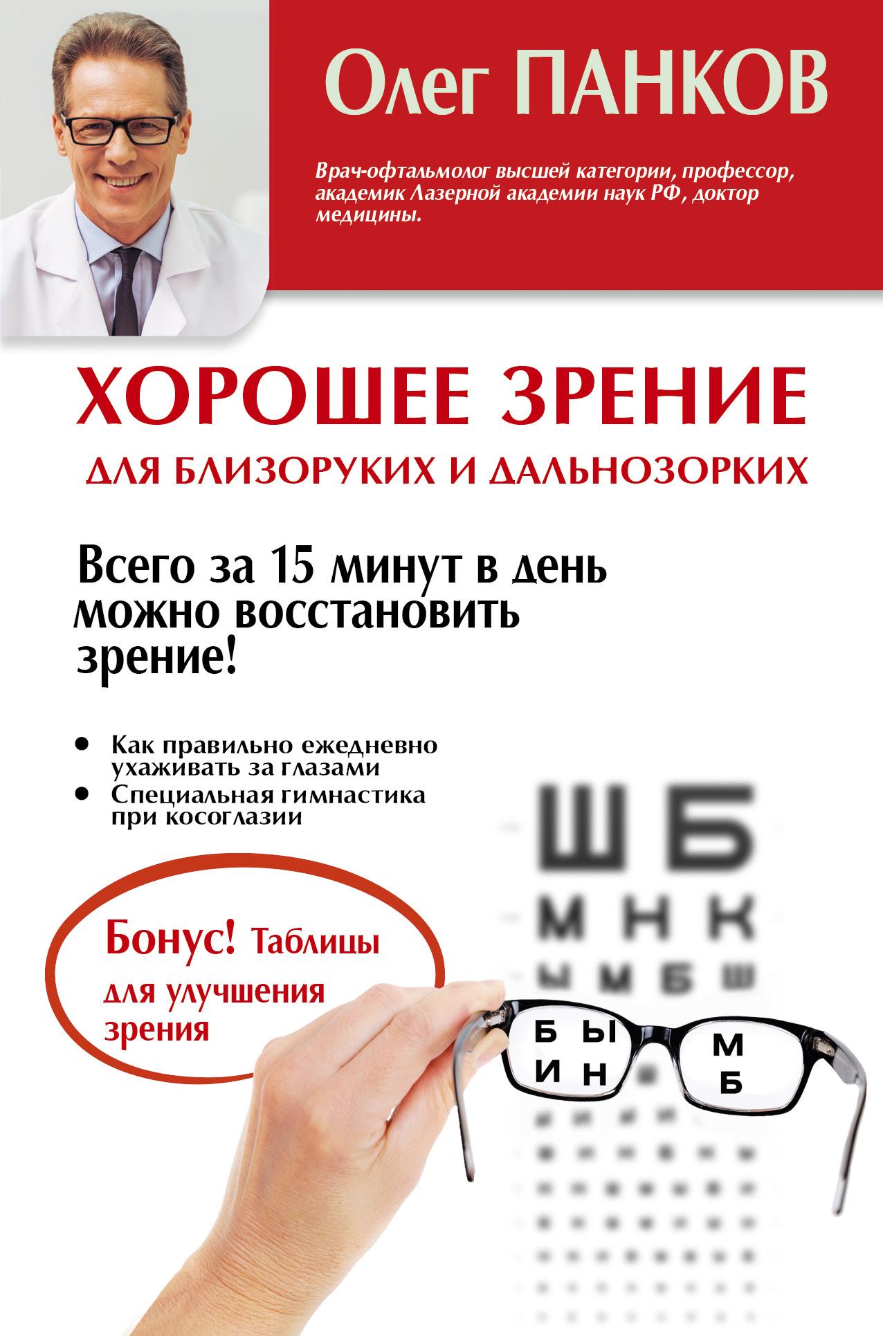 Панков О.П. Хорошее зрение для близоруких и дальнозорких книгу корбетт м д как приобрести хорошее зрение без очков