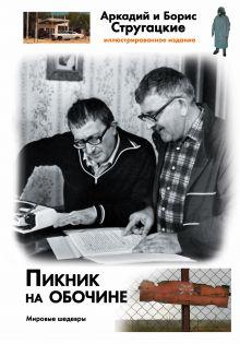 Пикник на обочине обложка книги