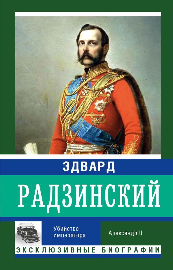 Убийство императора Радзинский Э.С
