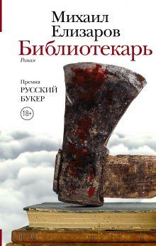 Елизаров М.Ю. - Библиотекарь обложка книги