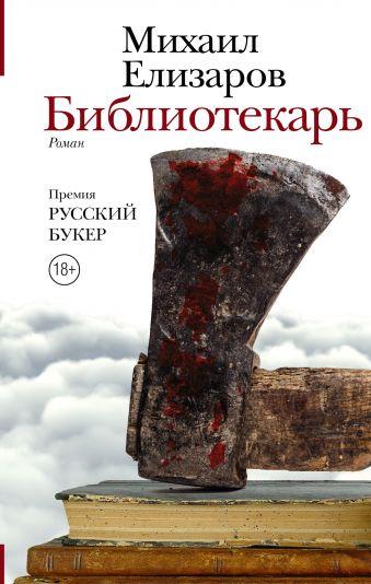 Библиотекарь Елизаров М.Ю.