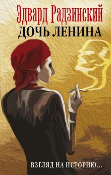 Радзинский Э.С. - Дочь Ленина. Взгляд на историю... обложка книги
