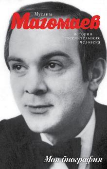 Шляхов А.Л. - Муслим Магомаев обложка книги