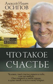 Осипов А.И. - Что такое счастье обложка книги