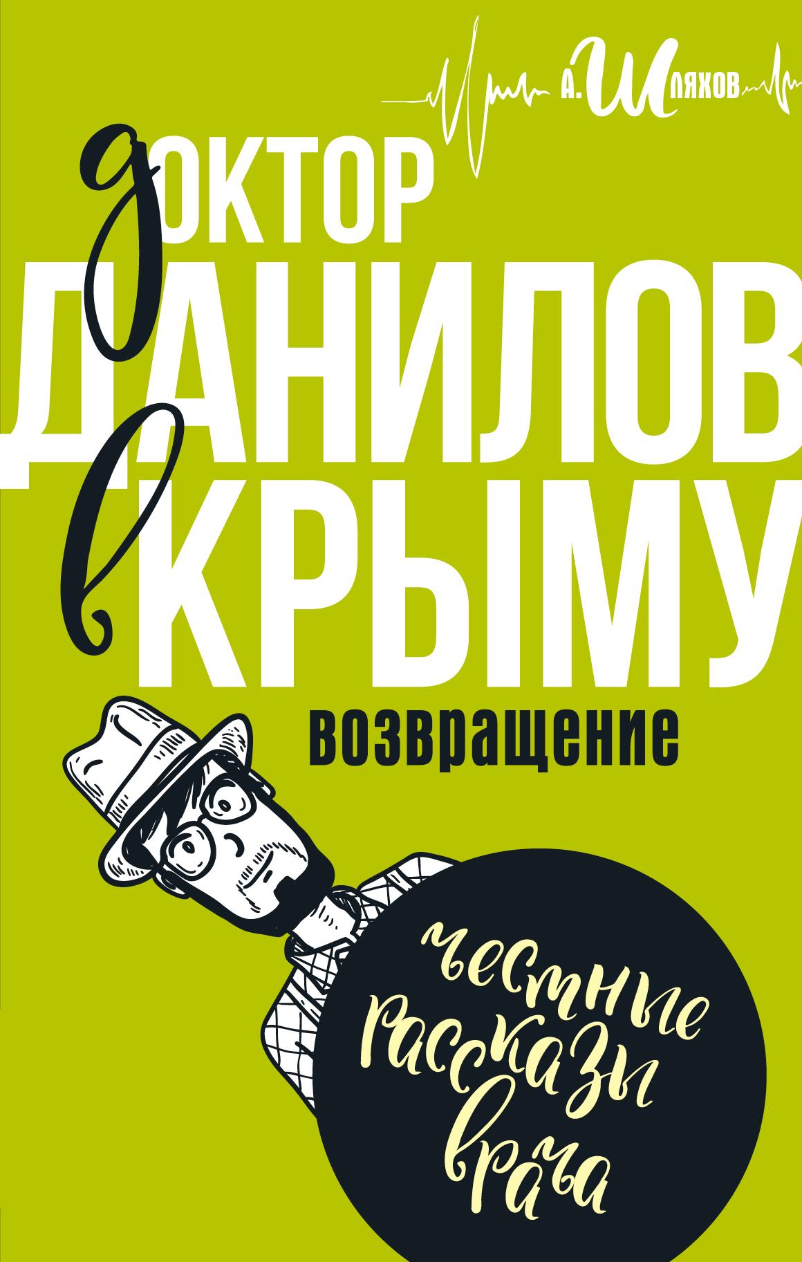 Доктор Данилов в Крыму: возвращение от book24.ru
