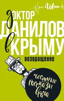 Шляхов А.Л. - Доктор Данилов в Крыму: возвращение обложка книги