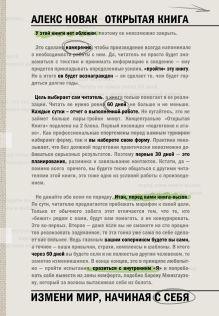Новак А. - Открытая книга. Измени мир, начиная с себя обложка книги