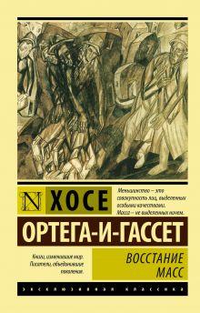 Восстание масс обложка книги