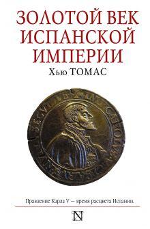 Томас Х. - Золотой век Испанской империи обложка книги