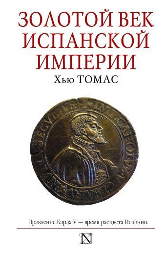 Золотой век Испанской империи Томас Х.