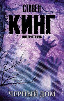 Кинг С. - Черный дом обложка книги
