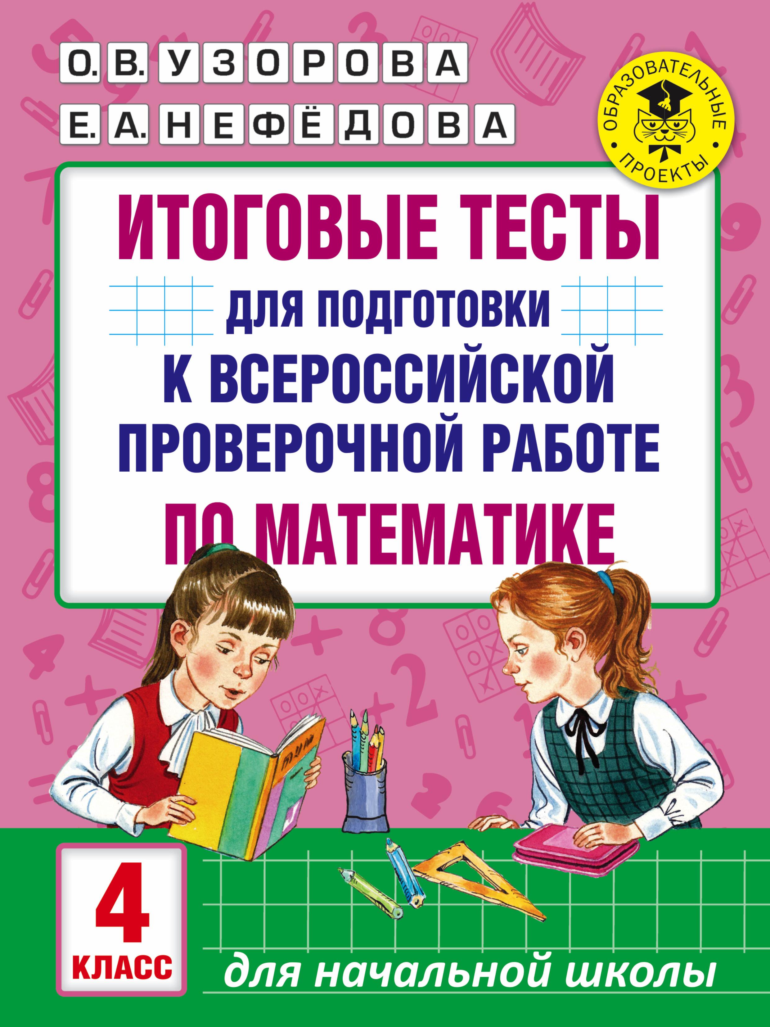 Узорова О.В. Итоговые тесты для подготовки к всероссийской проверочной работе по математике. 4 класс