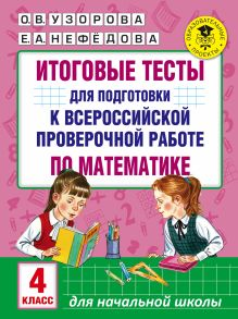 Узорова О.В. - Итоговые тесты для подготовки к всероссийской проверочной работе по математике. 4 класс обложка книги