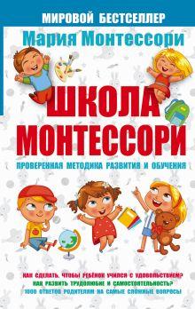 . - Школа Монтессори обложка книги