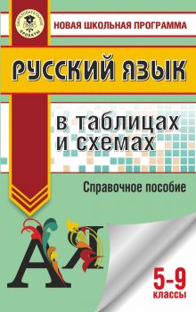 Текучева И.В. - Русский язык в таблицах и схемах. 5-9 классы обложка книги