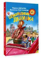 Абгарян Н., Постников В.Ю. - Шоколадный дедушка' обложка книги