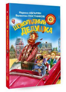 Шоколадный дедушка обложка книги