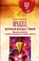 Купить Книга Оракул, который всегда с тобой. Простое устройство, способное предсказать любые события Рона Тея Мун 978-5-17-101224-3 Издательство «АСТ»