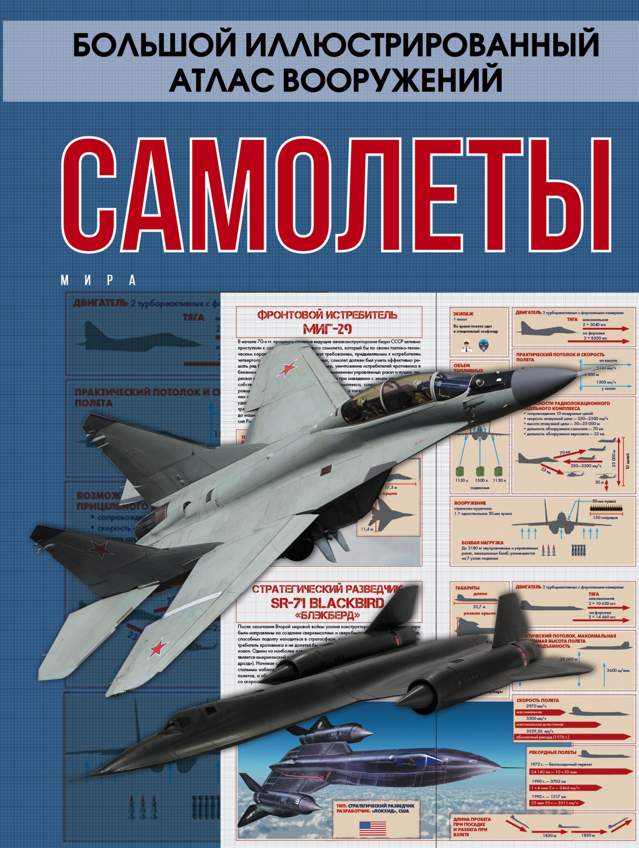 Самолеты мира от book24.ru