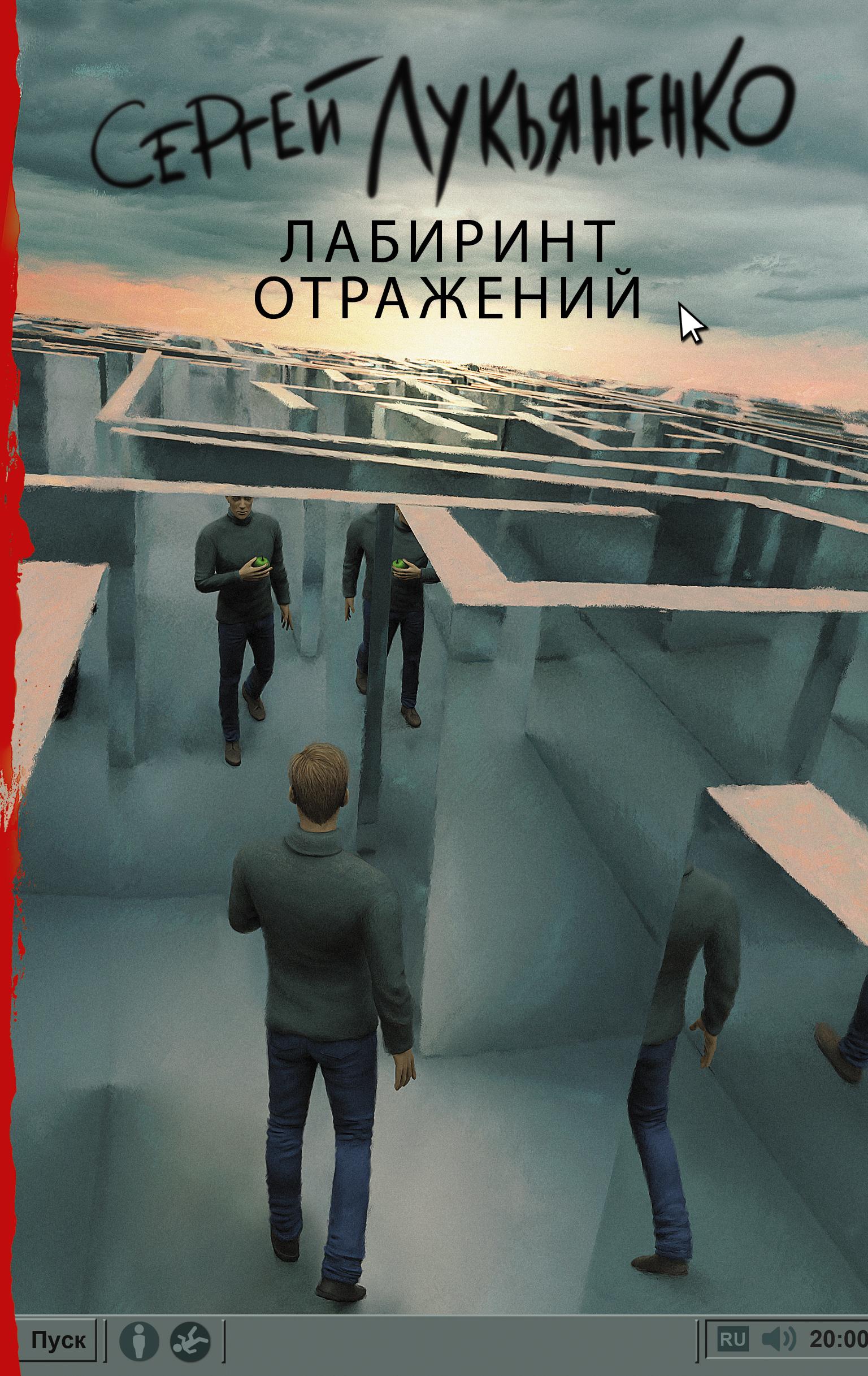 Лукьяненко С.В. Лабиринт отражений книга отражений