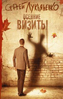 Лукьяненко С.В. - Осенние визиты обложка книги