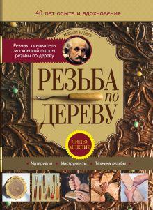 Ильяев М.Д. - Резьба по дереву обложка книги