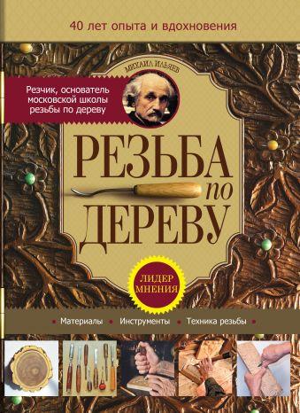 Резьба по дереву Ильяев М.Д.