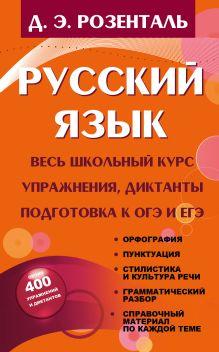 Русский язык. Весь школьный курс. Упражнения, диктанты. Подготовка к ОГЭ и ЕГЭ обложка книги