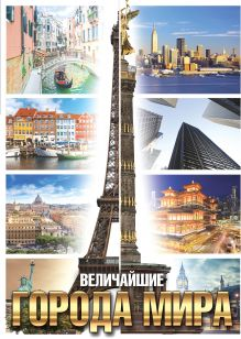 - Величайшие города мира обложка книги