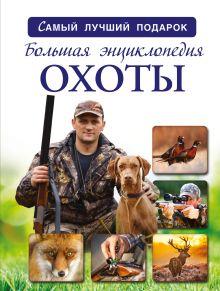 . - Большая энциклопедия охоты обложка книги