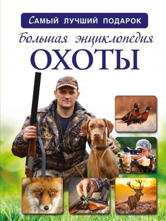 Большая энциклопедия охоты .