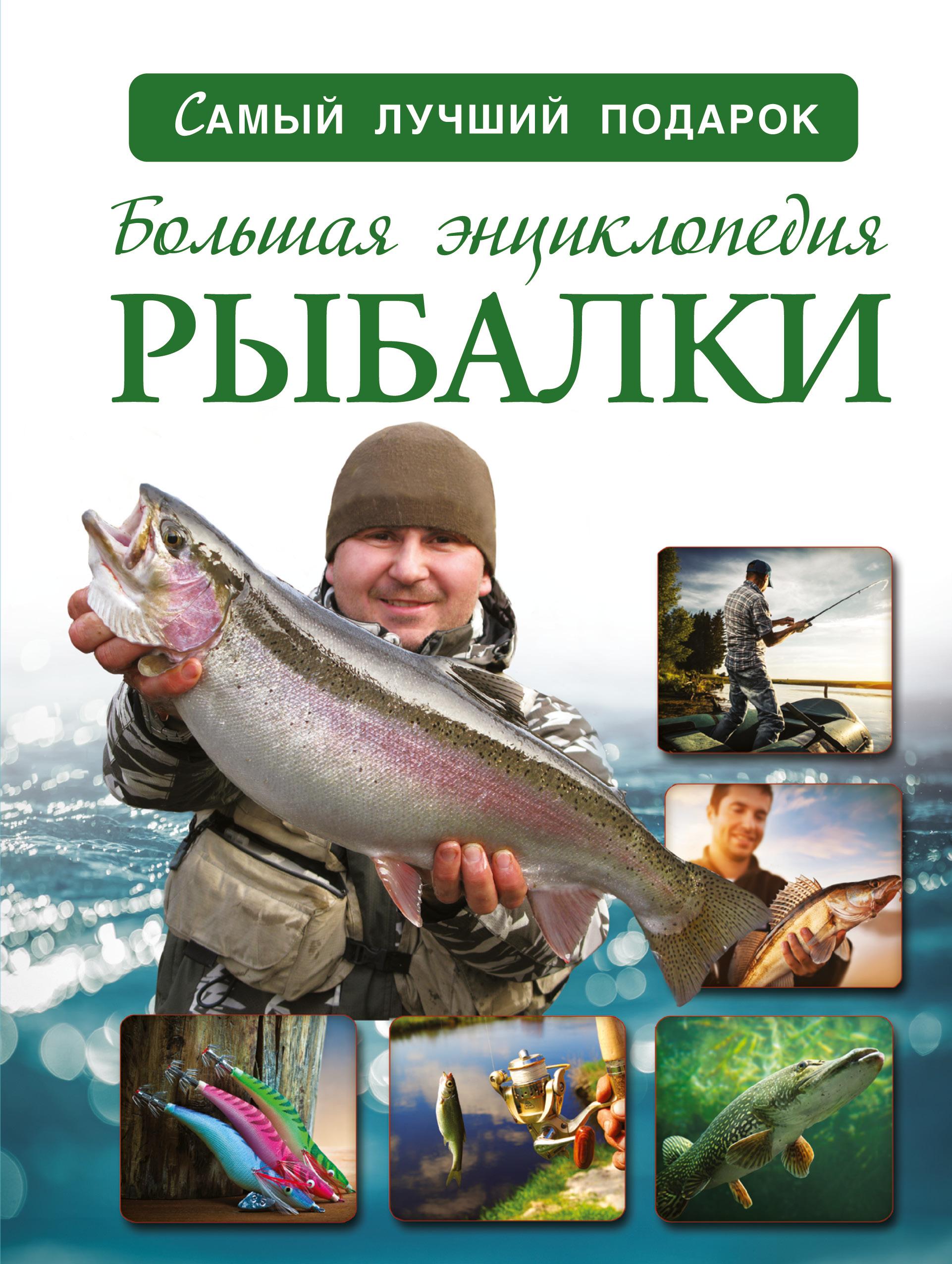 Большая энциклопедия рыбалки ( Мельников И.В.  )