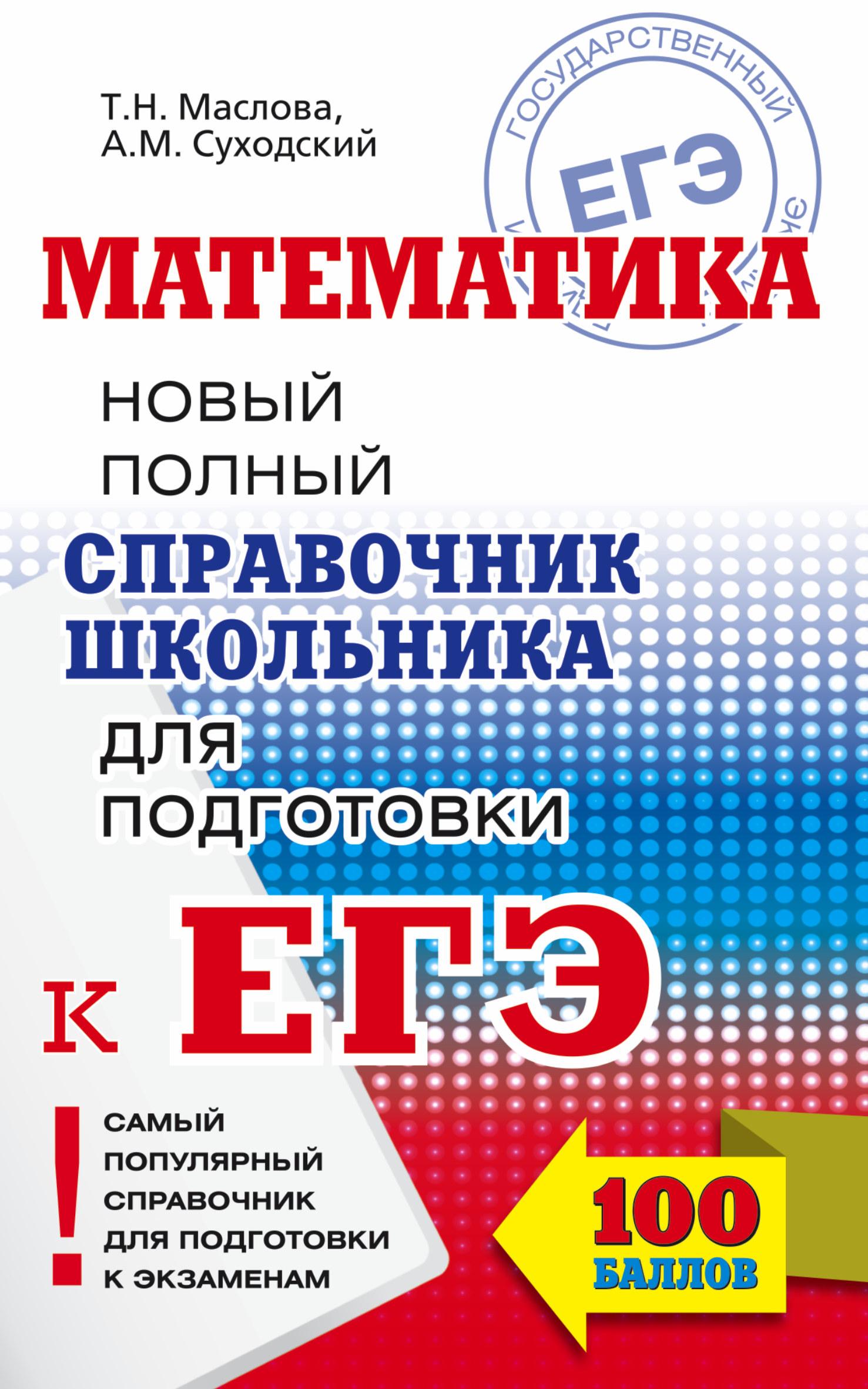 Математика. Новый полный справочник школьника для подготовки к ЕГЭ ( Маслова Т.Н.  )