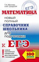Маслова Т.Н. - Математика. Новый полный справочник школьника для подготовки к ЕГЭ' обложка книги