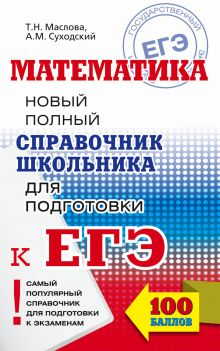 Маслова Т.Н. - Математика. Новый полный справочник школьника для подготовки к ЕГЭ обложка книги