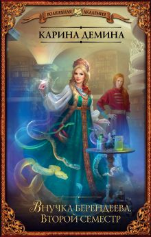 Демина К. - Внучка берендеева. Второй семестр обложка книги