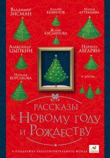 Абгарян Н., Зисман В., Цыпкин А. и др. - Рассказы к Новому году и Рождеству обложка книги