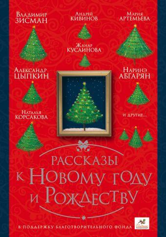 Рассказы к Новому году и Рождеству Абгарян Н., Зисман В., Цыпкин А. и др.
